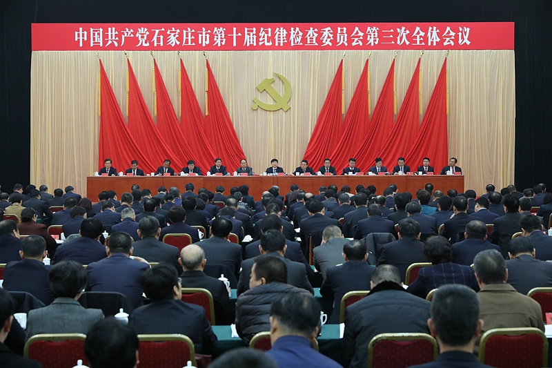 邢国辉在市纪委十届三次全会上强调 坚持以习近平新时代中国特...
